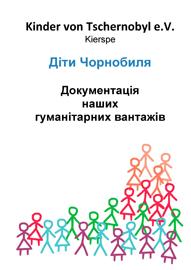 Dokumentation der Hilfstransporte von Kinder von Tschernobyl