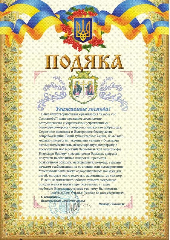 Dankesurkunde aus Wischgorod für 10 Jahre Hilfe